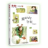 《儿童文学》伴侣・小伙伴系列4――超级WZ计划