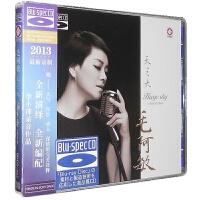 毛阿敏 天之大(蓝光CD) 高品质音乐cd碟 2013新专辑 珍藏版 车载CD