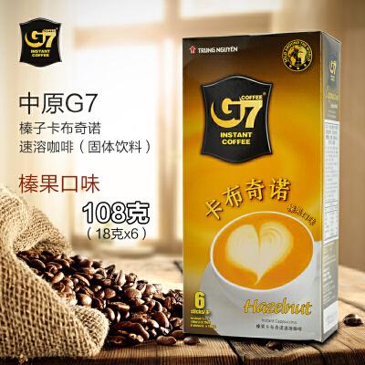 G7 COFFEE越南进口中原g7咖啡 榛果味卡布奇诺 108克x1盒(6条) 卡布奇诺 香浓榛果味 奶泡浓郁 每条18g