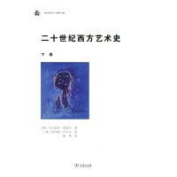 二十世纪西方艺术史(下卷)(未来艺术丛书) 商务印书馆