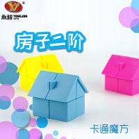 永骏 魔方 二阶创意顺滑卡通大象可爱房子2阶入门幼儿成人比赛减压儿童玩具用品