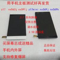 努比亚z17 mini屏幕总成n3v18 nx563j 569h z18 z11minis手机外屏 Z18 nx606