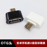 OTG数据线安卓micro usb通用小米otg转接头OPPO魅族vivo安卓手机u盘转换器连接键盘 其他