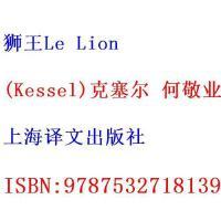 【旧书二手书8成新】狮王Le Lion Kessel克塞尔 何敬业 上海译文出版社 9787532718139