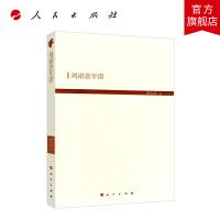 刘湛恩年谱(现代教育文库)
