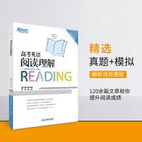 新东方】高考英语阅读理解 高中阅读理解题型 高三高中各年级阅读理解专项练习reading 英语