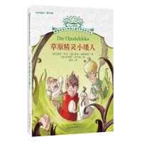 摆渡船当代世界儿童文学金奖书系 草原精灵小矮人