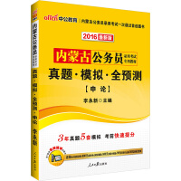 中公2016内蒙古公务员考试用书省考真题模拟全预测申论新版