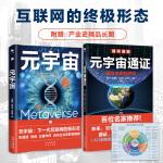 元宇宙+元宇宙通证(全2册)(揭秘下一代互联网新态势,探索VR全景新场景,全面呈现元宇宙知识谱系,权威阐述未来新世界)
