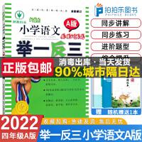 举一反三四年级语文A版基础训练篇2021新版