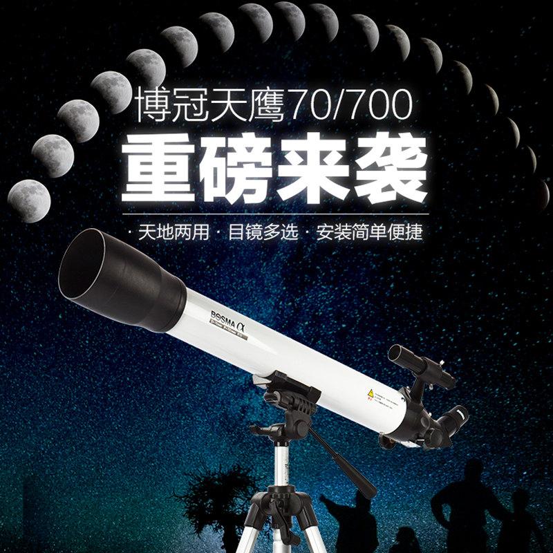 新款入门天文望远镜博冠天鹰70/700便携式儿童天文望远镜正像观天观景天地两用折射式礼品天文望远镜