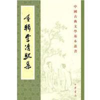 重辑李清照集(中国古典文学基本丛书)