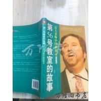 【二手旧书8成新】(雷夫老师中国讲演录)第56号教室的故事 /陈勇 教育科学出版社