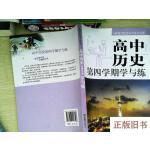 【旧书9成新】高中历史:第四学期学与练