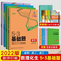 2021新版53基础题数物化生1000题 数学物理化学生物全国通用五三基础题1500题高二高三高考复习资料书全套53高中