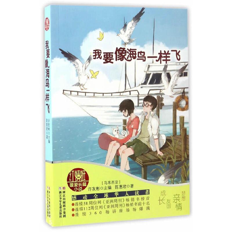 红蜻蜓暖爱长篇小说:我要像海鸟一样飞