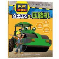巴布工程师 小车迷喜爱的工程车科普故事・夯土压石的压路机