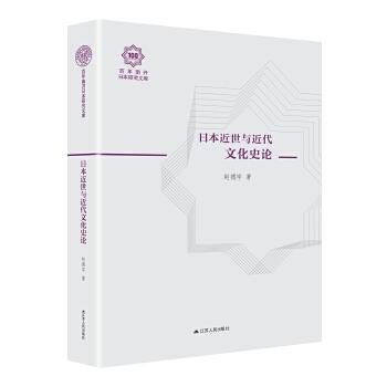 日本近世与近代文化史论(pdf+txt+epub+azw3+mobi电子书在线阅读下载)