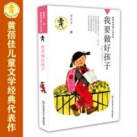 黄蓓佳倾情小说:我要做好孩子/入选新部编语文教材,作家黄蓓佳代表佳作。