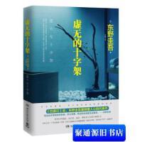 【旧书二手书9成新】9787536135031 心理学研究方法 /莫雷、温忠麟、陈彩琦 著 广东?