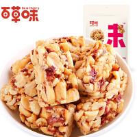 【百草味-花生酥180gx2袋】花生酥糖糕点点心零食小吃喜糖特产