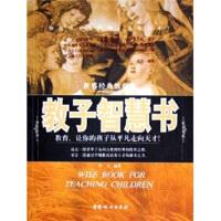 【二手书8成新】教子智慧书:世界经典教育集 华力 中国妇女出版社
