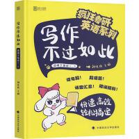 时代云图 疯狂考研英语系列 写作不过如此 刘晓艳 编