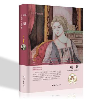 项链 (法) 莫泊桑著 正版 世界名著读本 外国小说文学汕头大学出版社