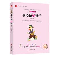 我要做个好孩子正版书黄蓓佳 加厚版 小学生三四五六年级课外书书籍 励志儿童文学 新悦读之旅 儿童读物8-9-10-12