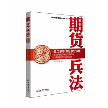 期货兵法(白金版)(pdf+txt+epub+azw3+mobi电子书在线阅读下载)