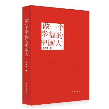 做一个幸福的中国人(pdf+txt+epub+azw3+mobi电子书在线阅读下载)