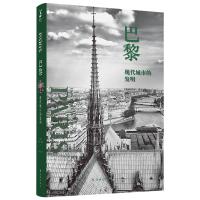 正版 巴黎 现代城市的发明 若昂・德让将地图 绘画和导游手册等丰富的原始资料一一呈现 为我们展示了巴黎现代性的躯壳和灵魂