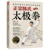 正宗陈氏太极拳 陈炳 9787553757490 江苏科学技术出版社