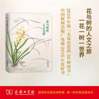 花与树的人文之旅 周文瀚 商务印书馆
