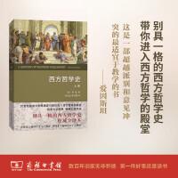 西方哲学史(上卷)(权威译本)
