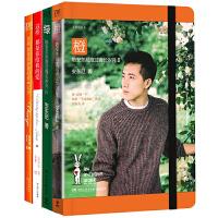 安东尼的书全套套装共4册 陪安东尼度过漫长岁月橙绿 这些都是你给我的爱1 云治不二兔子长江文艺青春文学校园爱情励志小说