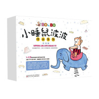 小睡鼠波波成长系列(全28册)