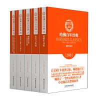 哈佛百年经典・典藏书系第6辑(套装共五册)