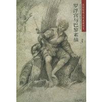 法国收藏大师素描欣赏--罗浮宫与巴黎素描3