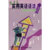 张道真实用英语语法强化练习册(句法篇)