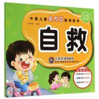 自救/中国儿童全方位教育读本儿童少儿科普读物 假期读本 科学科普知识
