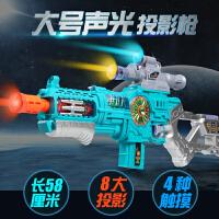 儿童玩具枪电动小孩投影枪机关枪冲锋枪狙击枪手枪3-6岁男孩声光