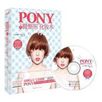 【旧书二手正版8成新】Pony的微整形化妆术 朴惠�� 磨铁图书 出品 9787511361097 中国华 2016年版