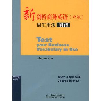 新剑桥商务英语词汇用法测试(中级)