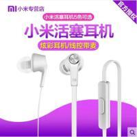 【支持礼品卡】Xiaomi/小米 炫彩版活塞耳机手机4 3红米NOTE2原装入耳式耳塞