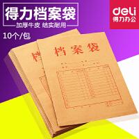 得力5953 牛皮纸档案袋 10个 资料袋投标文件标书袋加厚档案袋