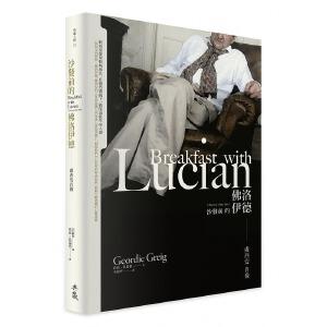 【现货】沙�l前的佛洛伊德:�R西安肖像 进口港台原版繁体中文书籍