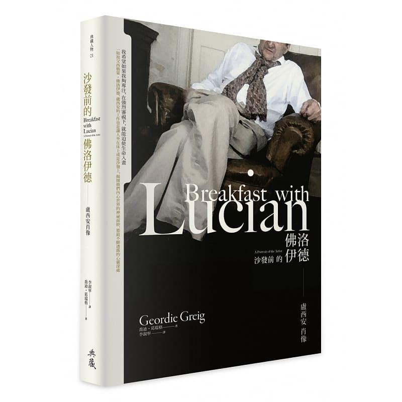 【现货】沙發前的佛洛伊德:盧西安肖像 进口港台原版繁体中文书籍