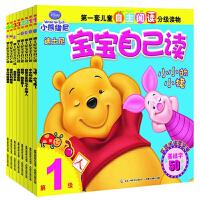 正版小熊维尼 儿童图画故事书迪士尼宝宝自己读全套8册绘本图书籍0-3-4-5-6岁识字阅读儿童文学读本飞吧,小飞象!畅
