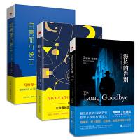 外国三大经典小说:月亮和六便士+局外人+漫长的告别
